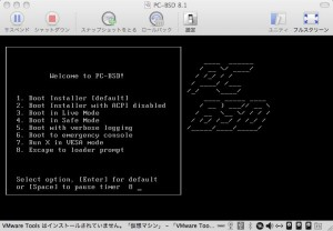 PC-BSD 起動画面