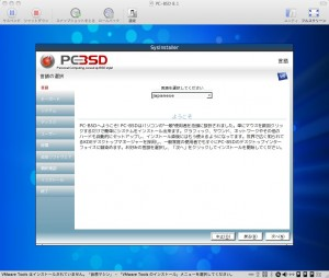 言語選択画面(日本語選択後)