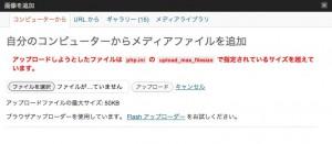 upload_max_filesize変更(エラーあり)