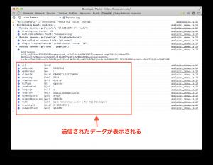 Googleアナリティクスデバッガー: データが送信されている場合