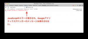 Googleアナリティクスデバッガー: JavaScriptエラーの場合