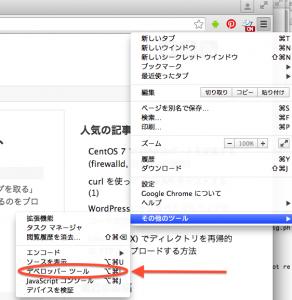 Googleデベロッパーツールの起動