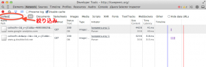 Googleデベロッパーツールでアナリティクスへのデータ送信を確認